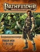 Pathfinder 1ª ed. - La Calavera de la serpiente 2 - Carrera hacia el desastre