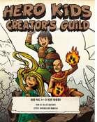 Hero Kids Fantasy Hero Expansion_히어로 키즈 영웅 확장팩 2