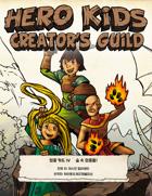 Hero Kids Fantasy Hero Expansion_히어로 키즈 영웅 확장팩 4
