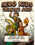 Hero Kids Fantasy Adventure 히어로키즈 판타지 어드벤쳐_리븐쇼어에 불이 났어요
