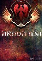 Vanor: The Unhallowed Cult (Hebrew)