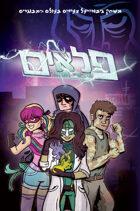 Wonders: Heroes of Tomorrow (Hebrew)