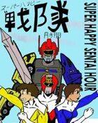 Super Happy Sentai Hour