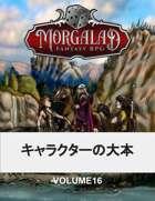 キャラクターの大本 (Morgalad) Volume 16 (NFF)