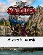 キャラクターの大本 (Morgalad) Volume 1