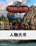 人物大书 (Morgalad) Volume 1