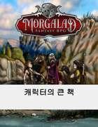 캐릭터의 큰 책 (Morgalad) Volume 24