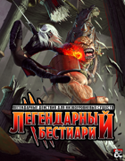 Легендарный Бестиарий | Legendary Bestiary — Russian