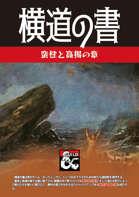 横道の書:蛮性と高揚の章/Book of the Digression:3