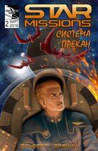 STAR MISSIONS - #2 The Precanus System (RUSSIAN)