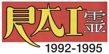 Rai (1992-1995)