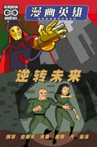 漫画英雄:逆转未来(The RetConQuest)