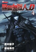 Vampire Hunter D vol.4 (Chinese Edition)(manga)