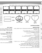 Vanor: Playbooks (Hebrew)