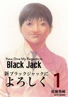 New Give My Regards to Black Jack Vol.2 - English Version